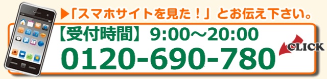Call: 0120-690-780